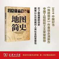 地图简史(徐永清 著)商务印书馆