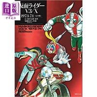 【中商原版】假面骑士V3/X 1973-74 完全版漫画 日文原版 �⒚妤楗ぅ扩`V3/X 1973-74 完全版 石ノ