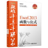 疑难千寻千解丛书 Excel 2013 函数与公式