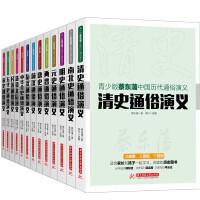 青少版蔡东藩中国历代通俗演义(套装全13册)