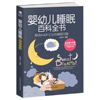 婴幼儿睡眠百科全书(pdf+txt+epub+azw3+mobi电子书在线阅读下载)