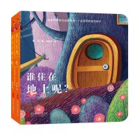 童立方・宝宝的双语互动迷藏书会变形的MOMO(全2册):谁住在地上呢?+谁住在地下呢?