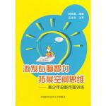 激发右脑智力,拓展空间思维:青少年投影作图训练 程荣庭著 中国科学技术大学出版社