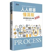 正版 人人都要懂流程 全员流程文化导入手册 漫画版 金国华余雅丽 适合从基层员工到各级管理者学习 流程管理流程文化价值