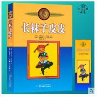 长袜子皮皮三年级课外书必读林格伦正版小学生四五六年级阅读课外书必读老师推荐的儿童故事文学小说书籍中国少年儿童出版社不注音