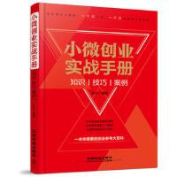 小微创业实战手册:知识、技巧、案例 张兵 9787113222703