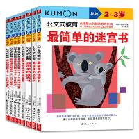 8册kumon公文式教育2-3岁简单的迷宫书连线书色彩书公文式教育3-4-5岁数字游戏书好玩的数字游戏书亲子早教益智思