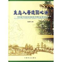 生态人居造园心法 吴劲章 中国林业出版社