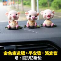 汽车用品车内饰品摆件萌萌可爱小猪摇头公仔创意装饰品漂亮内饰女