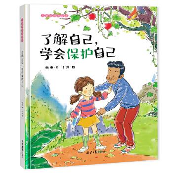 儿童性教育绘本——了解自己,学会保护自己