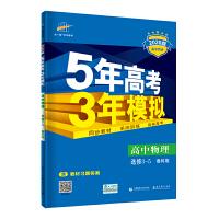 曲一线 高中物理 选修3-5 鲁科版 2020版高中同步 5年高考3年模拟 五三
