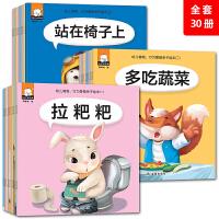 全30册小熊绘本宝宝书籍 0-3岁儿童幼儿图书 绘本1-2-3岁启蒙早教书 益智婴儿书籍 0-1岁阅读故事书读物一两岁