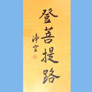 澳洲净宗学院院长,香港佛陀教育协会董事主席净空(登菩提路)