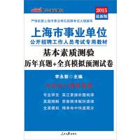 中公2015上海市事业单位公开招聘工作人员考试专用教材:基本素质测验历年真题+全真模拟预测试卷