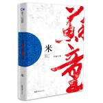 走向世界的中国丛书(第三辑):米