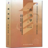 自考教材00242 0242民法学 2011年版 郭明瑞 北京大学出版社