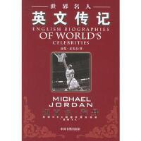 世界名人英文传记:迈克尔 乔丹 (美)麦戈文 中国书籍出版社