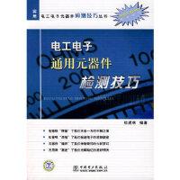 电工电子通用元器件检测技巧 杜虎林 中国电力出版社