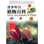 青少年植物百科