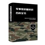军事知识和常识百科全书(新版)