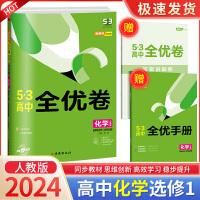 53高中全优卷化学选择性必修1反应与原理2022版