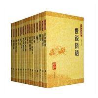 中华经典藏书全套(典藏版,全46册)全新正版