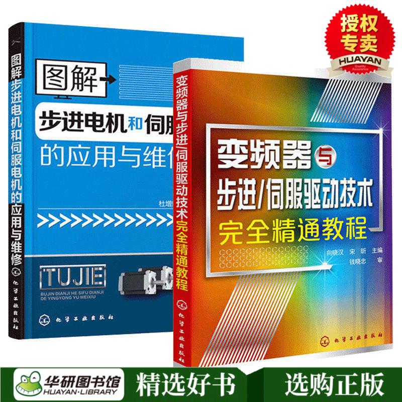 图解步进电机和伺服电机的应用与维修+变频器与步进伺服驱动技术完全精通教程书籍 电动机结构工作原理 电动机维修书籍