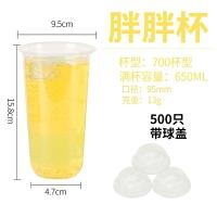 95口径一次性透明塑料杯子500光杯700ml加厚奶茶带盖水果汁饮料杯