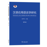 汉语应用语言学研究 第9辑(北京语言大学教育研究院 编)商务印书馆