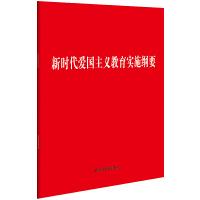 新时代爱国主义教育实施纲要(32开)