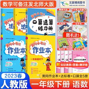 黄冈小状元一年级下语文数学部编人教版 2021春一年级下册黄冈小状元作业本达标卷口算速算全套5本