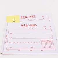 现金收入证明单凭单48K通用型会计凭证 财务专用记账本子