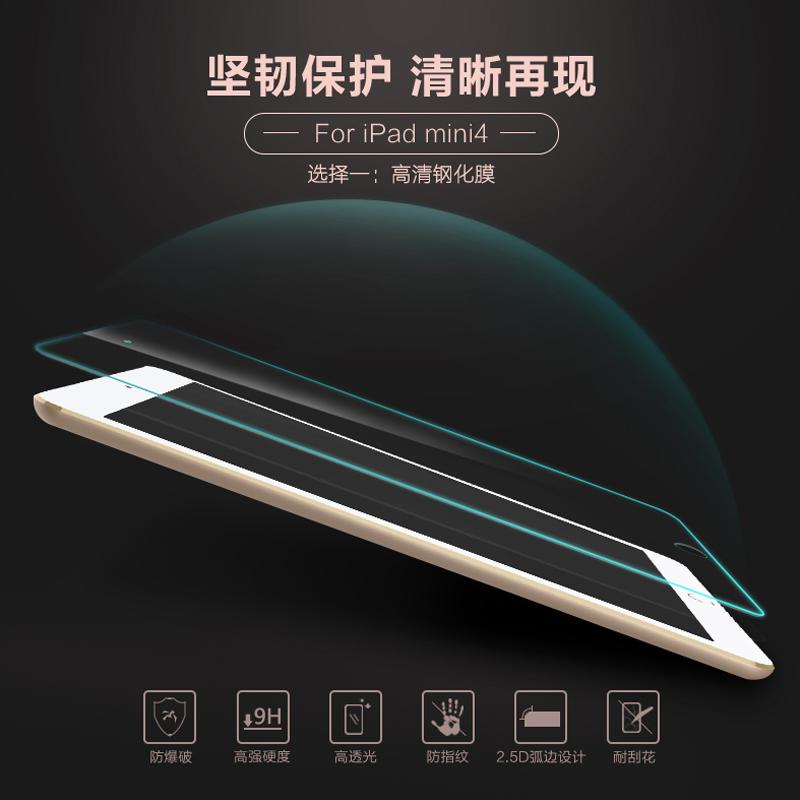 iPad mini4钢化膜iPadmini4钢化玻璃保护膜苹果迷你4蓝光保护贴膜 【ipad mini 4 钢化膜 蓝光】