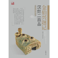 [二手9成新]金伯兴题记汉灶二百品9787514902501中国书店出版社