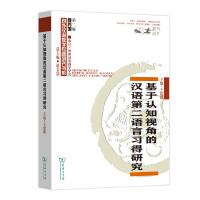 基于认知视角的汉语第二语言习得研究(商务馆对外汉语教学研究专题书系・第二辑)商务印书馆