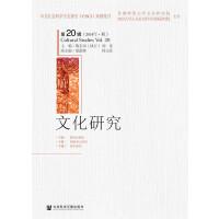 文化研究(第20辑)(2014年・秋)