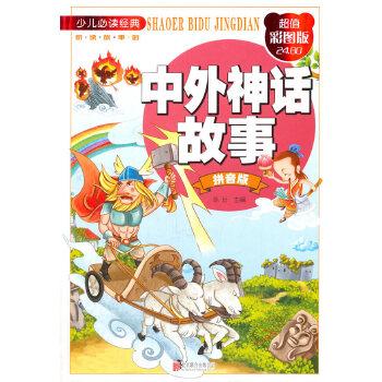 中外神话故事:拼音版