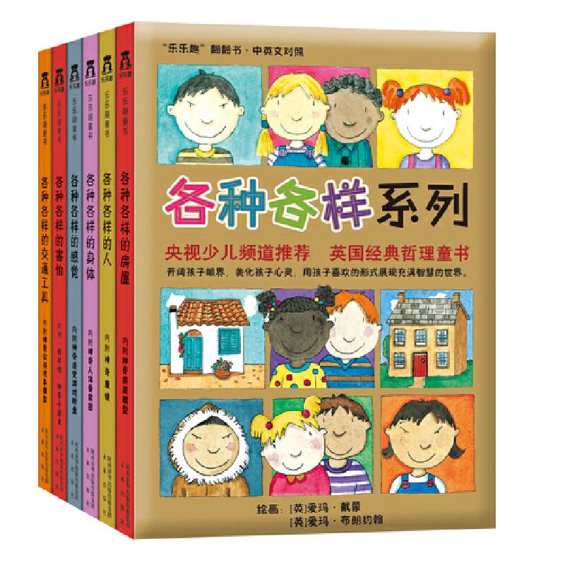 """各种各样系列(全6册)3-10岁  央视少儿频道六一特别推荐,""""开阔孩子眼界,美化孩子心灵""""经典儿童读物。翻翻、小信袋、好玩的转盘,刺激孩子好奇、好学的天性,了解每个与众不同的人、事、物。乐乐趣科普阅读"""