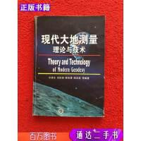 【二手9成新】现代大地测量理论与技术