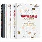 解读基金 老罗话指数投资系列(套装共4册)从入门到精通+指数基金投资指南+基金定投