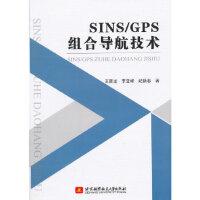 【旧书二手书9成新】SINS/GPS组合导航技术 王新龙 9787512416352 北京航空航天大学出版社