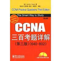 【二手9成新】CA三百考题详解(第3版)(640-802) [美]席奥诺(Jeremy cioara) 著;陈英杰、翟