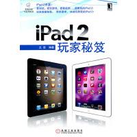 iPad2玩家秘笈(仅适用PC阅读)