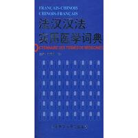 法汉汉法实用医学词典