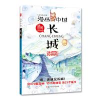 漫画中国-长城