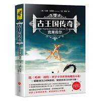 古王国传奇1:克莱莉尔(比《哈利・波特》更早享誉世界的魔法小说!全系列首次完整引进!被译为28种语言,畅销全球200多