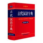 古代汉语字典(最新修订版.单色本.32开)商务印书馆新版