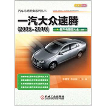 【rt7】汽车电路图集系列丛书:一汽大众速腾 整车电路图大全(上册)
