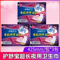 【宝洁】护舒宝超薄夜用 考拉呼呼卫生巾 425mm 8片3包 (极薄) 护翼卫生棉