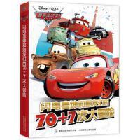封面有磨痕-TF-闪电麦坤和朋友们的707次大冒险 (美)迪士尼公司,童趣出版有限公司 9787115443632 人